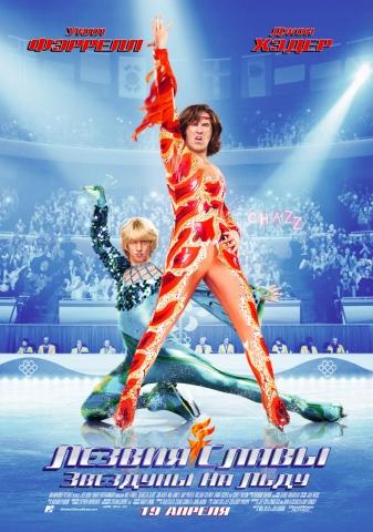 плакат фильма Лезвия славы: Звездуны на льду