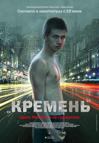 плакат фильма Кремень
