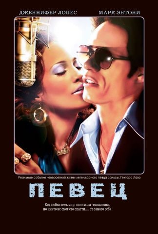 плакат фильма Певец