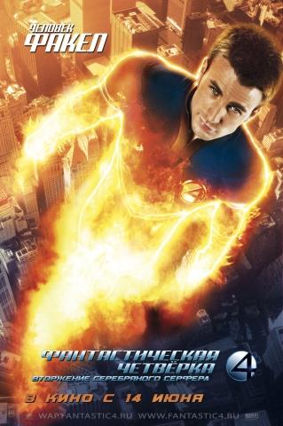 плакат фильма Фантастическая четверка: Вторжение Серебряного Серфера