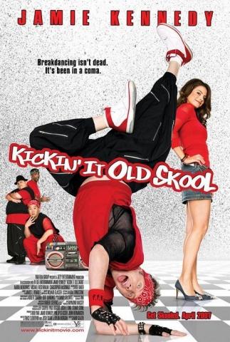 плакат фильма Танцуй до упаду