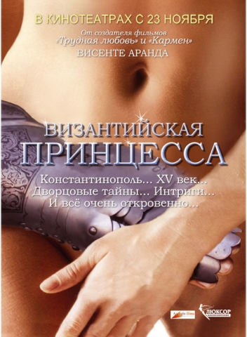 плакат фильма Византийская принцесса