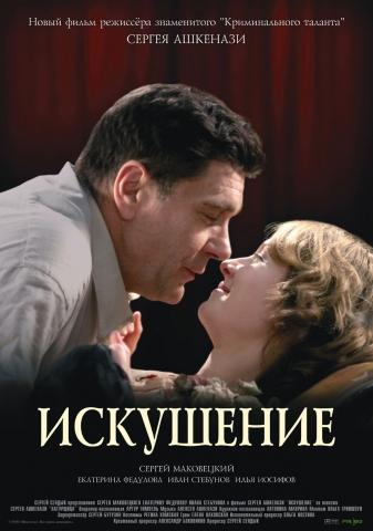 плакат фильма Искушение