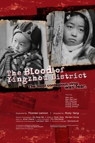 плакат фильма Кровь района Инчжоу