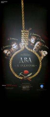 плакат фильма Два в одном