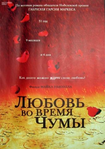 плакат фильма Любовь во время холеры
