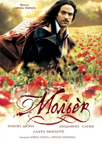 плакат фильма Мольер