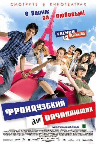 плакат фильма Французский для начинающих