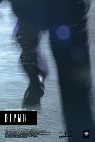 плакат фильма Отрыв