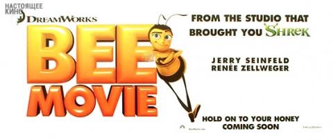 плакат фильма Би Муви: Медовый заговор