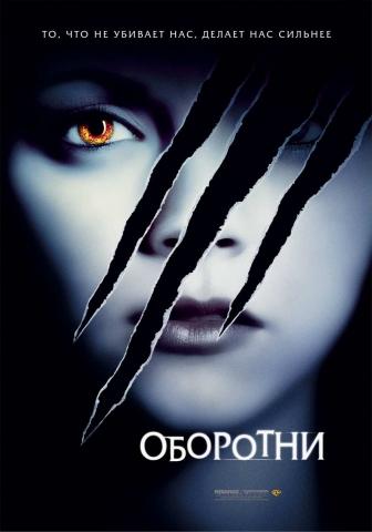 плакат фильма постер локализованные Оборотни