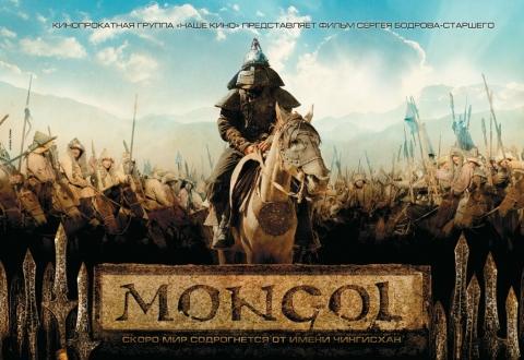 плакат фильма Монгол. Фильм первый