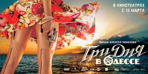 плакат фильма Три дня в Одессе