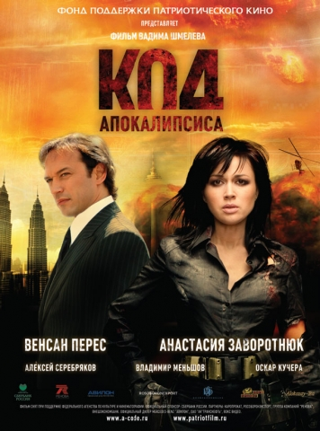 плакат фильма Код апокалипсиса