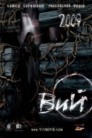 плакат фильма постер Вий