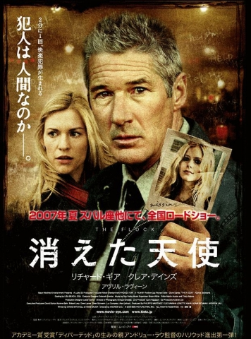 плакат фильма Паства