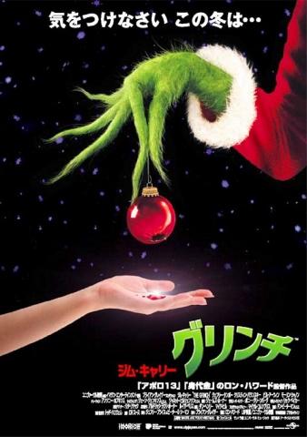 плакат фильма Гринч — похититель Рождества