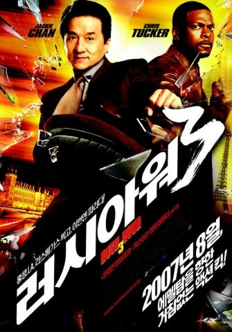 плакат фильма Час пик 3