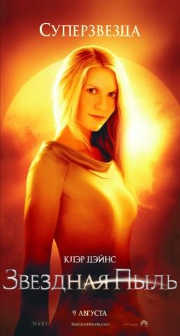 плакат фильма характер-постер Звездная пыль