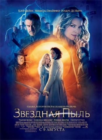 плакат фильма локализованные постер Звездная пыль