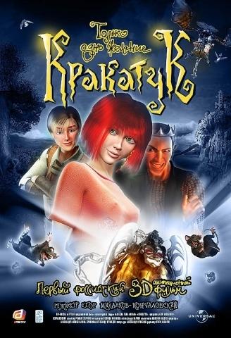 плакат фильма постер Наша Маша и волшебный орех