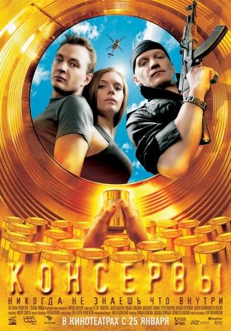 плакат фильма Консервы