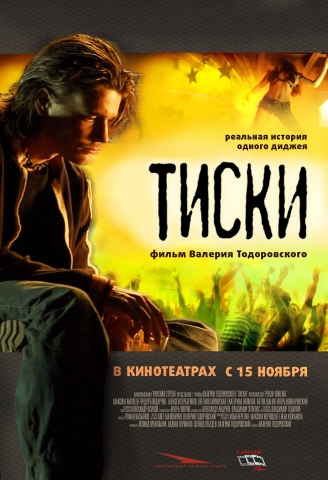 плакат фильма Тиски