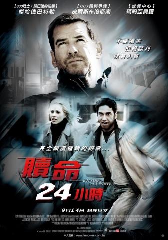 плакат фильма Выкуп
