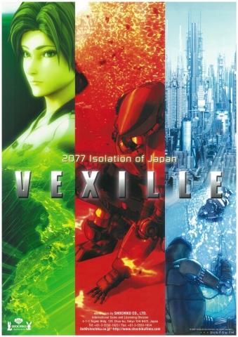 плакат фильма постер Агент Вексилл