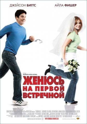 плакат фильма Женюсь на первой встречной