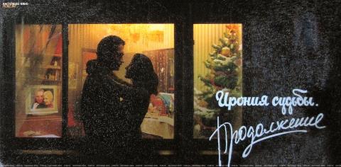 плакат фильма Ирония судьбы. Продолжение