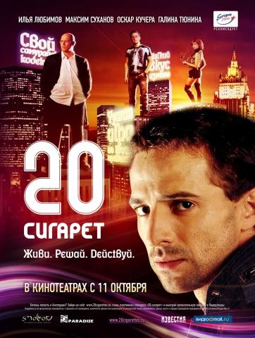 плакат фильма 20 сигарет