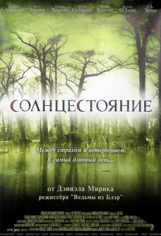 плакат фильма Солнцестояние