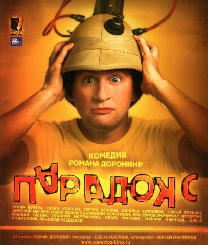 плакат фильма Парадокс