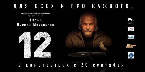 плакат фильма 12
