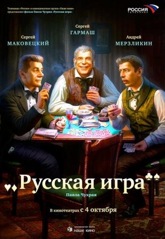 плакат фильма Русская игра