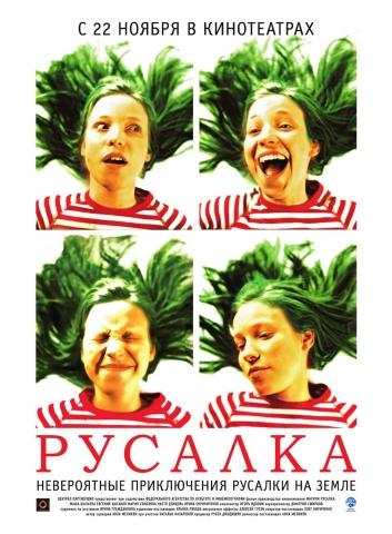 плакат фильма Русалка