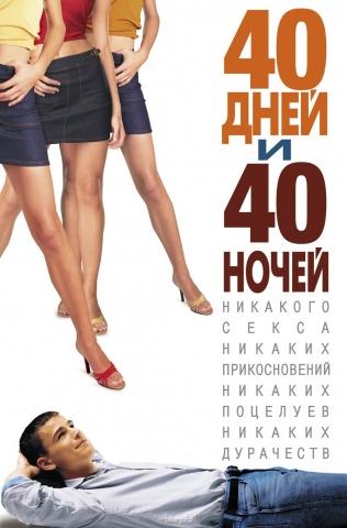 ������ ������ 40 ���� � 40 �����