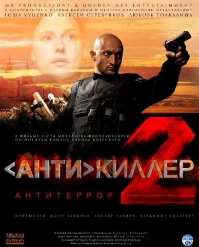 плакат фильма Антикиллер 2: Антитеррор