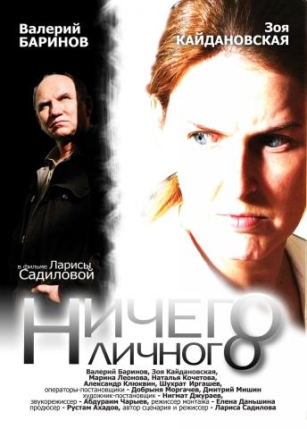 плакат фильма Ничего личного
