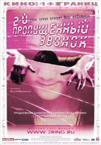 плакат фильма 2-й пропущенный звонок