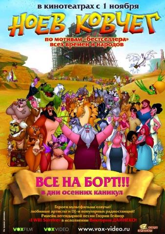 плакат фильма Ноев ковчег