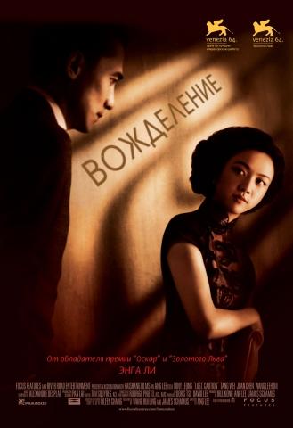 плакат фильма Вожделение