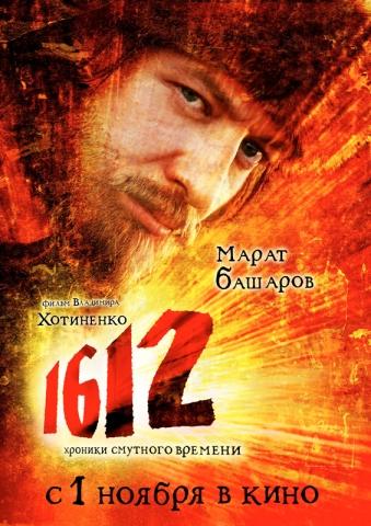 ������ ������ 1612