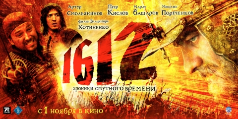 плакат фильма 1612