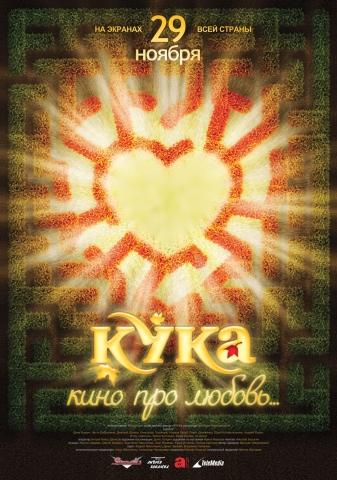 плакат фильма Кука