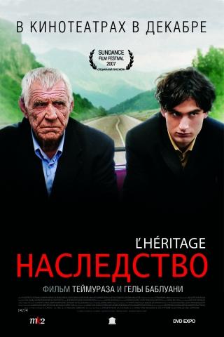 плакат фильма Наследство