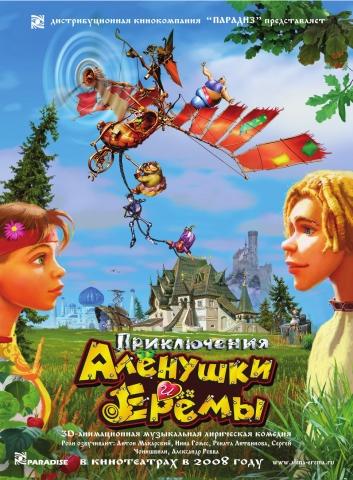 плакат фильма Приключения Аленушки и Еремы