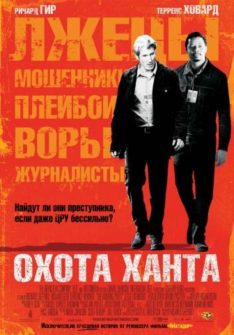 плакат фильма Охота Ханта