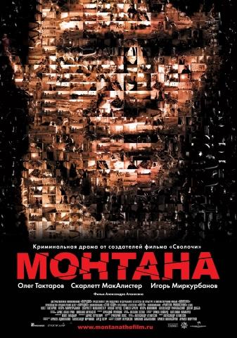 плакат фильма Монтана